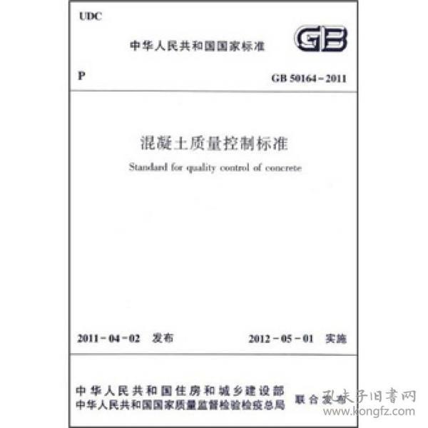 混凝土质量控制标准(GB50164-2011)