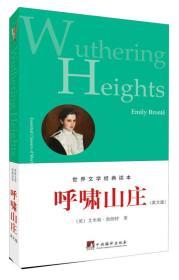 世界文学经典读本:呼啸山庄(2013英文版)