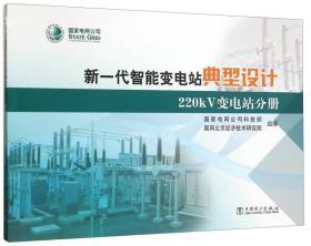 新一代智能变电站典型设计(220kV变电站分册)