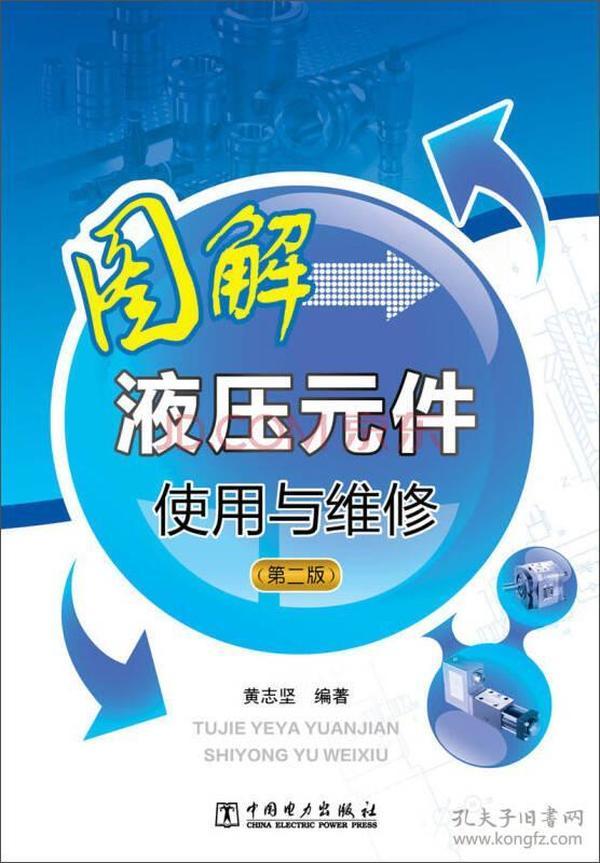 图解液压元件使用与维修(第二版)