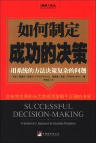 管理人译丛·如何制定成功的决策:用系统的方法决策复杂的问题