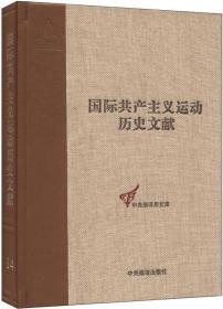 国际共产主义运动历史文献·中央编译局文库(14):第二国际第一次(巴黎)代表大会文献