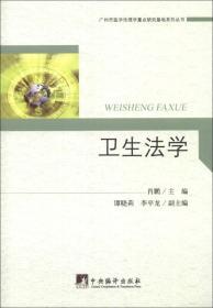 广州市医学伦理学重点研究基地系列丛书:卫生法学