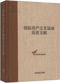 共产国际第七次代表大会文献