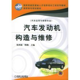 二手汽车发动机构造与维修张西振 韩梅机械工业出版社978711116