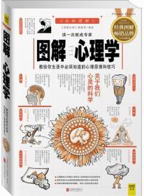 图解心理学(2014经典图解畅销版)