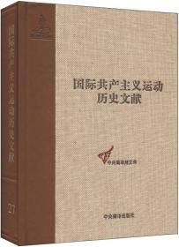 社会党国际局文献(1900-1907)