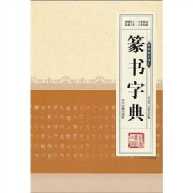 新编行书字汇:篆书字典