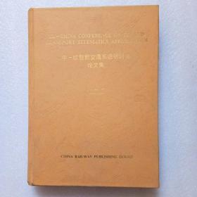 中--欧智能交通系统研讨会论文集(精装、16开) 中英文版