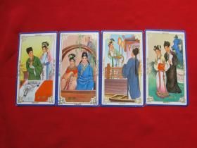 年历卡4张 1980年广州远洋运输公司 凹凸版