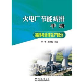 火电厂节能减排手册