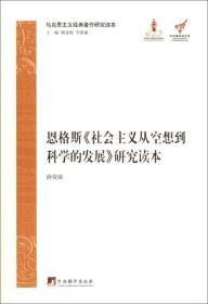 马克思主义经典著作研究读本:恩格斯《社会主义从空想到科学的发展》研究读本
