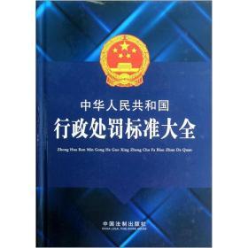 新编中华人民共和国行政处罚标准大全