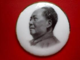 毛主席像章【瓷】  (08) 尺寸:4.3 × 4.3 cm