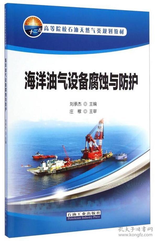 """海洋油气设备腐蚀与防护/""""十二五""""高等院校石油天然气类规划教材"""