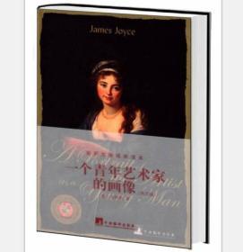 世界文学经典读者:一个青年艺术家的画像(英文版)