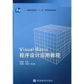 Visual Basic程序设计实用教程