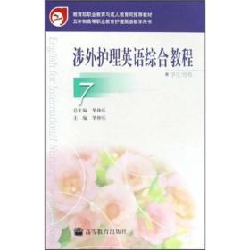 涉外护理英语综合教程学生用书