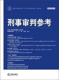 刑事审判参考(总第89集)