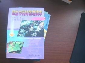 野生中药材栽培技术