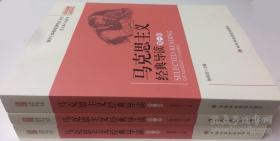 正版 领导干部必读经典导读丛书 马克思主义经典导读 全三卷