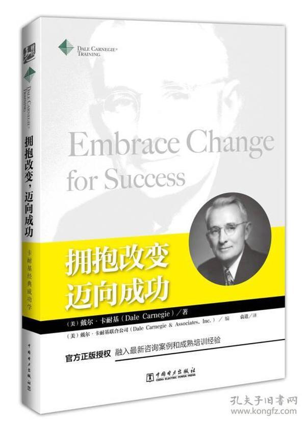 拥抱改变迈向成功