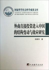 外商直接投资进入中国的结构变动与效应研究