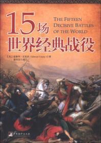 15场世界经典战役