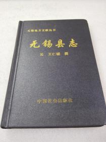 全新未阅《无锡县志》稀缺!中国社会出版社 2005年1版1印 精装1册全 仅印3000册