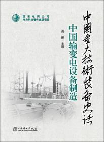 中国重大技术装备史话 中国输变电设备制造