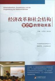经济改革和社会结构变迁中的劳动关系