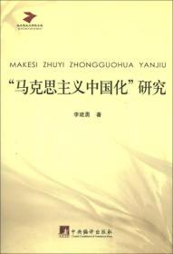 """马克思主义研究文库:""""马克思主义中国化""""研究"""