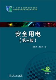 """安全用電(第三版)/""""十二五""""職業教育國家規劃教材"""