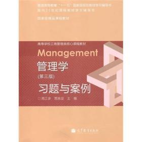 管理学习题与案例(第3版)