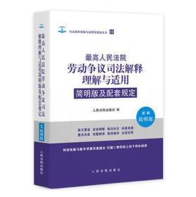 新书 最高人民法院劳动争议司法解释理解与适用简明版与配套规定 _新书促销