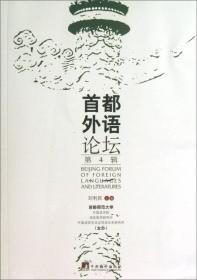 首都外语论坛(第4辑)