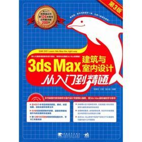 3ds max 建筑与室内设计从入门到精通(第3版)