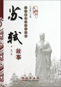 唐宋八大家故事丛书-苏轼故事