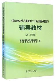 《防止电力生产事故的二十五项重点要求》辅导教材(2014年版)
