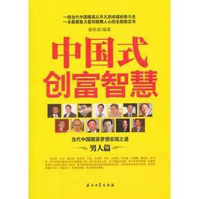 中国式创富智慧