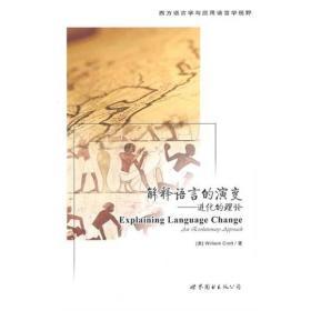 解释语言的演变 专著 Explaining language change an evolutionary approach 进化的理论 (