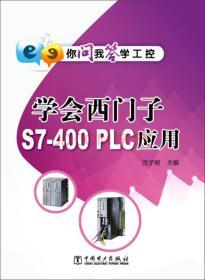 学会西门子S7-400 PLC应用