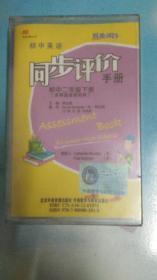 同步时间 - 初中英语同步评价手册初中二年级下册 磁带