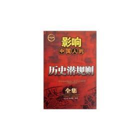 以史为镜丛书 影响中国人的历史潜规则全集