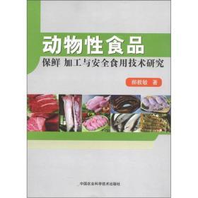 动物性食品:保鲜·加工与安全食用技术研究