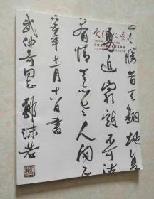 金琦先生藏名家书画专场(江苏爱涛2011艺术品拍卖会)