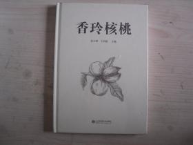 香玲核桃                         W1082