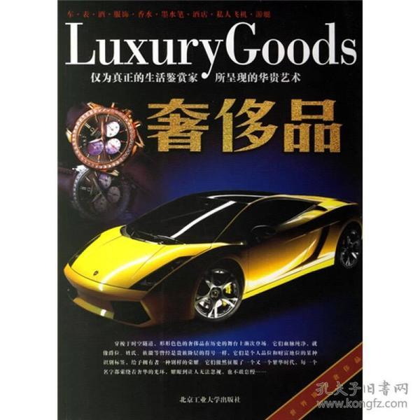 -奢侈品 仅为真正生活鉴赏家所呈现的华贵艺术