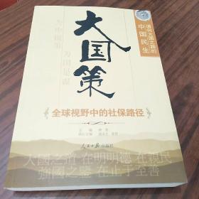 通向大国之路的中国民生:全球视野中的社保路径