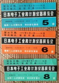日本电子工业和计测仪器展览会(门票三张)